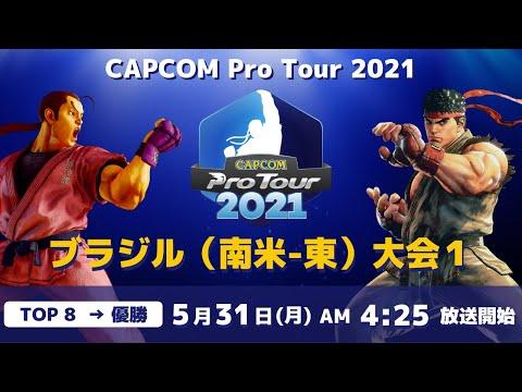 [ 日本語実況 ] CAPCOM Pro Tour 2021 ブラジル(南米-東)大会1 - Day② [ TOP8 → 優勝 ]