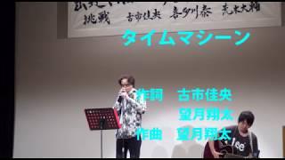 2017/9/18 新曲 タイムマシーン 初披露シーン 作詞・・・古市佳央・望月...