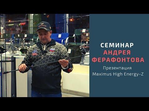 Семинар Андрея Ферафонтова. Maximus High Energy-Z презентация спиннинга.