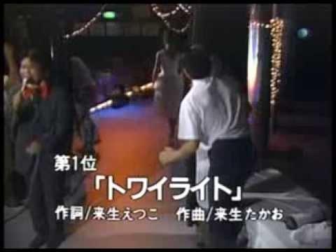 可愛かずみ トワイライト/1983_0709