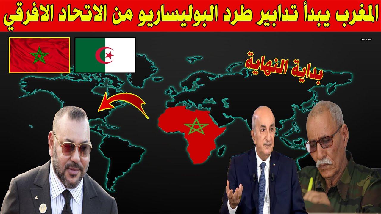 عاجل .. المغرب يشرع في اجراءات طرد البوليساريو من الاتحاد الافريقي رغم أنف الجزائر !