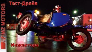 """Тест-Драйв Мотоцикл Урал с """"Белорусским Инжектором""""!!!"""