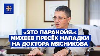 «Это паранойя»: Михеев пресёк нападки на доктора Мясникова