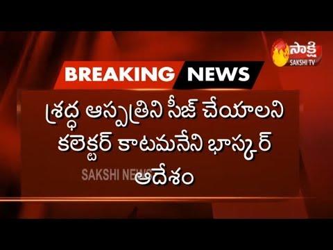 Vizag Kidney Racket: Collector Orders Seize Sraddha Hospital   Sakshi TV