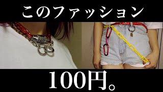 【ダイソー】100均で買える最先端ファッションがインスタ映えすぎ【キャンドゥ】