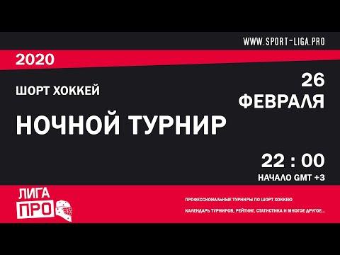 Шорт хоккей. Ночной турнир. Лига Про. 26 февраля 2020г.