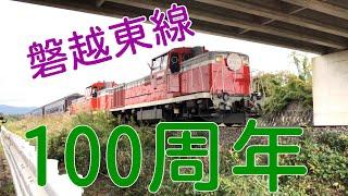 磐越東線100周年記念列車(DL+旧客車) 2017年10月8日 Ban-Etsu East line Memorial Train