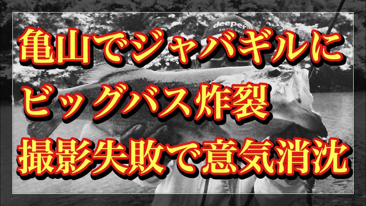 ジャバギル・フローティング改にデカバス炸裂!しかし撮影失敗(キッパリ)