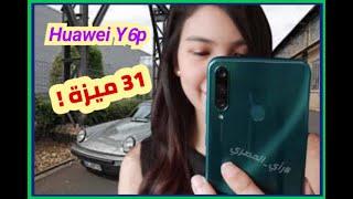 حقيقة هواوي واي 6 بي   Huawei Y6p Review   علاء رمضان ✔