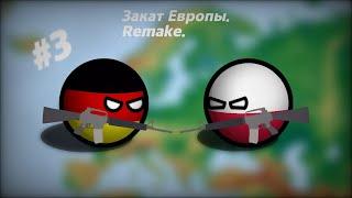 Закат Европы #3 Польша против Германии| Remake| Countryballs