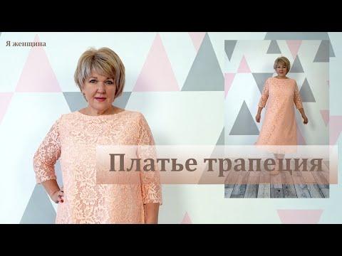 Платье Нежность. Как сшить платье трапецию из гипюра. Моделирование, раскрой и работа с гипюром