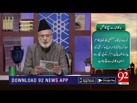 Nuskha | Bad kalami Say Nijat | Subh E Noor | 7 Jan 2019 | 92NewsHD