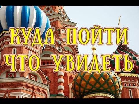 Москва. Интересные места Москвы
