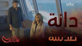 دانة أعلنتها صراحة وصدمت خطيبها بعد اعترافها له بحبها لفيصل