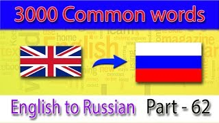 english to russian  3051 3100 most common words in english   words starting with t