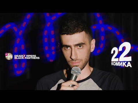 22 Комика. Выпуск №1. Чапарян, Озолин, Хиникадзе, Шарапов.