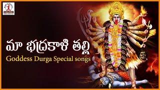 Telangana Special Songs | Maa Bhadra Kali Thalli Telugu Folk Song | Lalitha Audios And Videos
