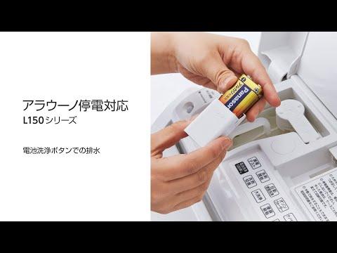 L150停電対応(乾電池)