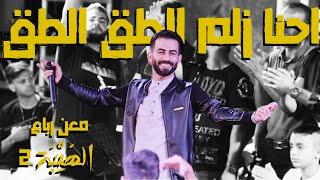 """احنا زلم الطق الطق """" الهيبة 2 """" معن رباع -   Maan Rabaa   Official Music Video"""