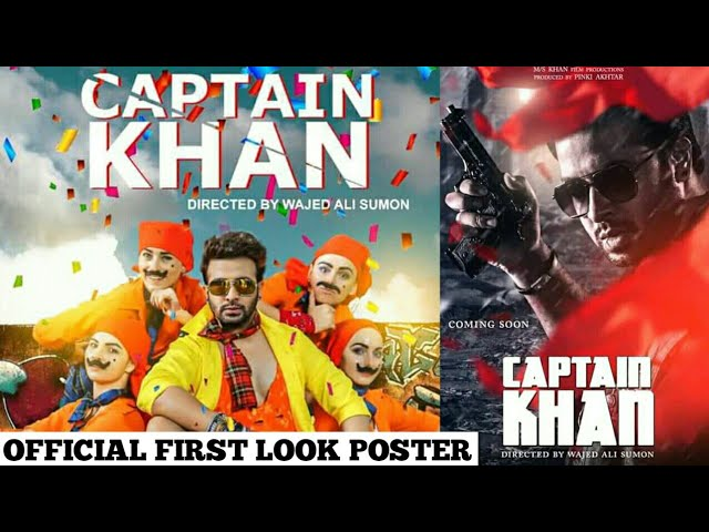 Captain Khan Official First Look Poster | Shakib Khan | ????????? ??? | Captain Khan Shakib Khan