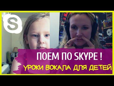 Занятия с детьми по вокалу видео уроки