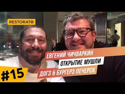 Открытие Mushlya Bar и Dogz & Burgerz | Интервью с Евгением Чичваркиным