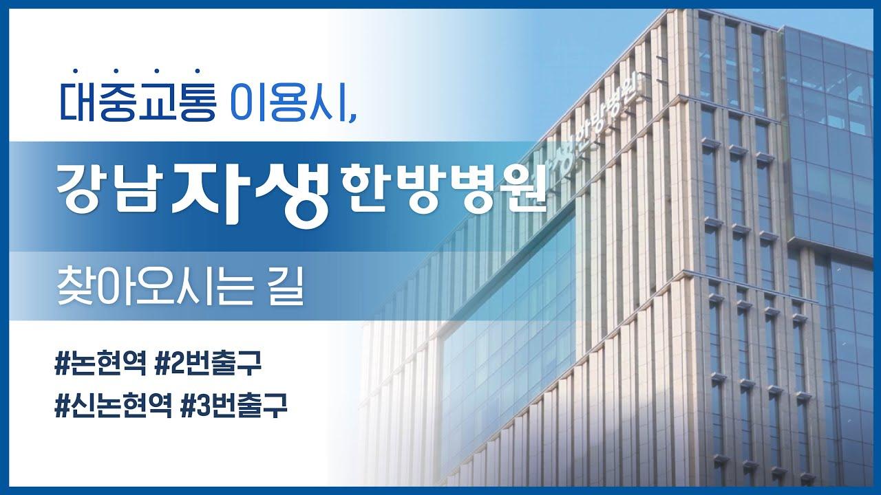 강남자생한방병원 가장 쉽게 찾아 가는 길 (논현역 2번출구/신논현역 3번출구)