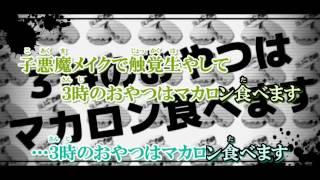 【KARAOKE】脳漿炸裂ガール《off vocal》