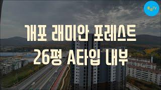 개포래미안포레스트 26평 A타입 [개포시영 재건축]