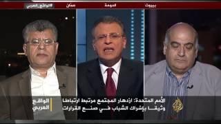 الواقع العربي- العرب يحتلون الصدارة في البطالة والتسرب المدرسي؟
