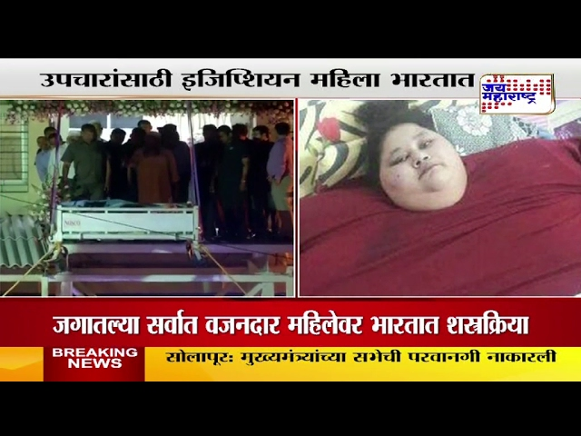World's heaviest woman admitted to Saifee Hospital in Mumbai for surgery