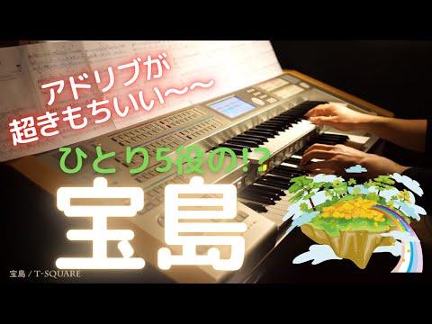 宝島 -TAKARAJIMA-をエレクトーンで弾いてみた T-SQUARE
