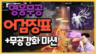 어검징표 배우신 본주님의 무공강화미션 - 블소2 점프