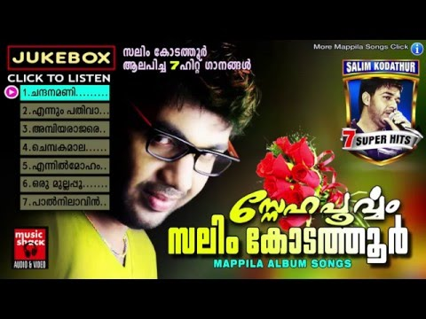 Saleem Kodathoor New Album 2015   Snehapoorvam Saleem Kodathoor   Mappilapattu Jukebox