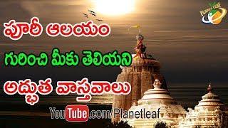 Amazing And Unknown Facts About Lord Puri Jagannath || పూరీ క్షేత్రం గురించి షాకింగ్ నిజాలు || CC