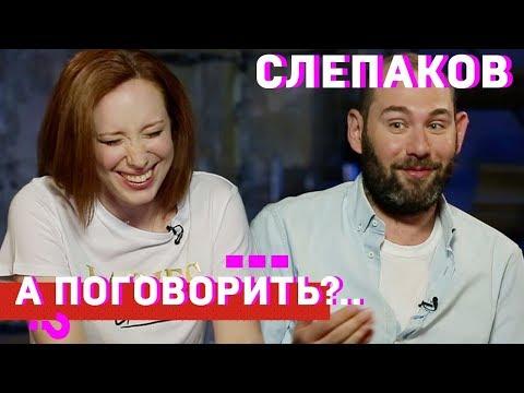 Семён Слепаков о