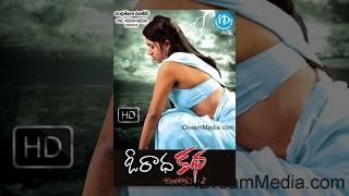 O Radha Katha Telugu Full Movie || Vahida, Krishnamaruthi, Baburao || Aakumarthi Baburao