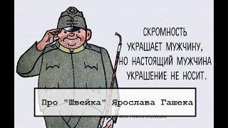 """Про """"Швейка"""" Ярослава Гашека"""