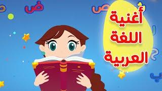 عالم مرح: أغنية اللغة العربية | Arabic language song