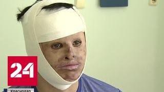 Новая жизнь в подарок краснодарские хирурги вернули лицо пациенту