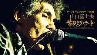 山口冨士夫の一周忌を迎えるにあたり、晩年のライブ記録をまとめあげた...