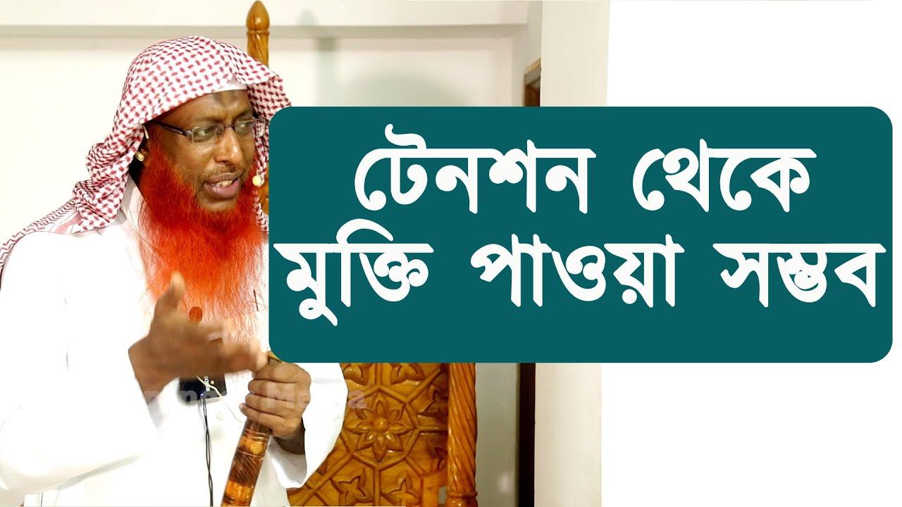 হেদায়েতের অনুসরণ করে টেনশন থেকে মুক্তি পাওয়া সম্ভব | শাইখ সাইফুদ্দিন বিলাল মাদানী | Stranger Media |
