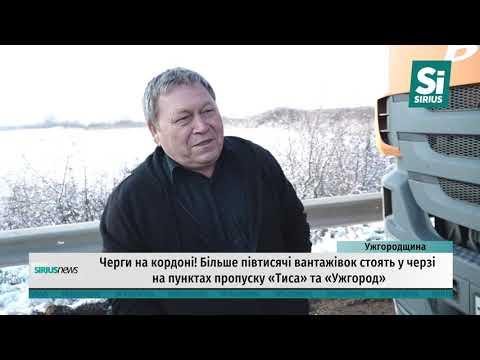 """Сотні вантажівок стоять у черзі на пунктах пропуску """"Тиса"""" та """"Ужгород"""""""
