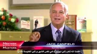 Rashad Fakiha interviewing Jack Canfield خبير التنمية البشرية رشاد فقيها مع خبير النجاح جاك كانفيلد