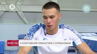 Спортивная гимнастика с Курбановым | SPORTVIEW