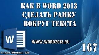 Как в Word 2013 сделать рамку вокруг текста