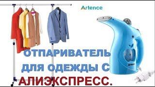 Отпариватель для одежды с Алиэкспресс бренда Artence /Обзор/Тест