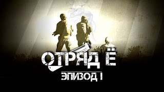 "ARMA 2: Сериал - ""Отряд Ё"" - Эпизод 1"