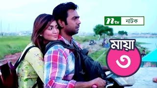 Bangla Natok - Maya (মায়া)   Episode 03   Apurbo, Momo, Saif Khan, Othoi, Nomira   Drama & Telefilm