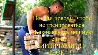 Не ищи повод, чтобы не тренироваться. Как накачать мощную спину КИРПИЧАМИ ! ! ! ШОК ! ! !(, 2014-08-20T21:43:07.000Z)